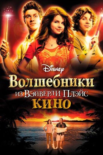 Волшебники из Вэйверли Плэйс в кино 2009