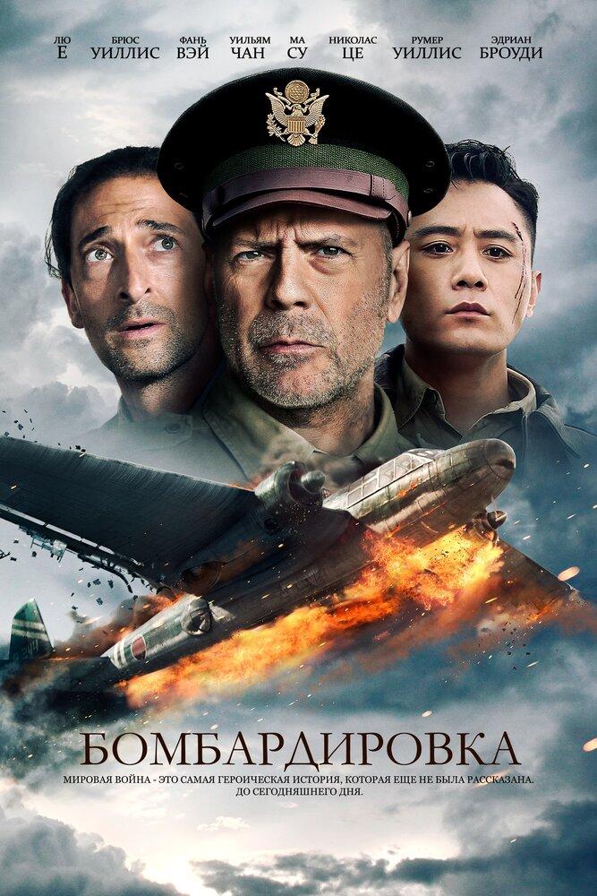 Фильмы Бомбардировка смотреть онлайн