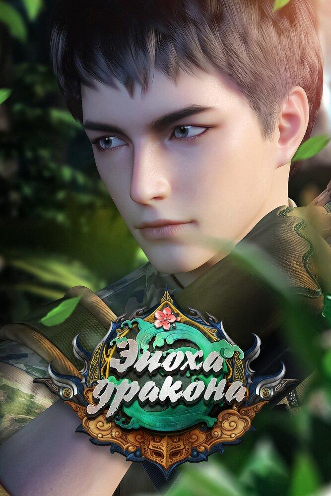 Постер Эпоха дракона 2 2021