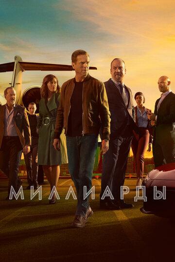 Миллиарды (2016) полный фильм онлайн