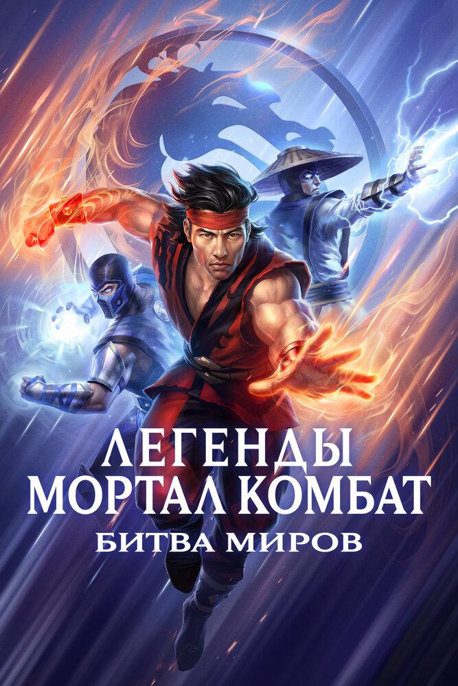 Постер Легенды «Смертельной битвы»: Битва королевств