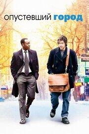 Опустевший город (2007)