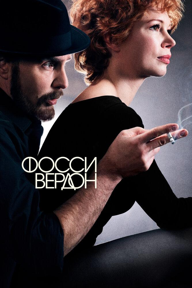Фосси/Вердон 1 сезон 3 серия 2019