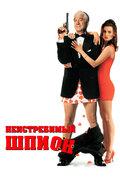 Неистребимый шпион (1996)