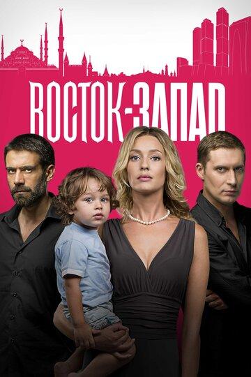 Сериал Восток-Запад (сезон 1) смотреть онлайн