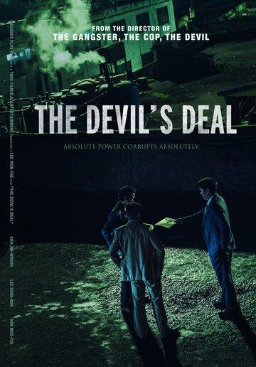 Сделка с дьяволом (2021)