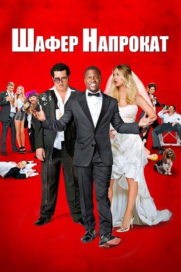 Шафер напрокат (2015) смотреть онлайн HD720p в хорошем качестве бесплатно