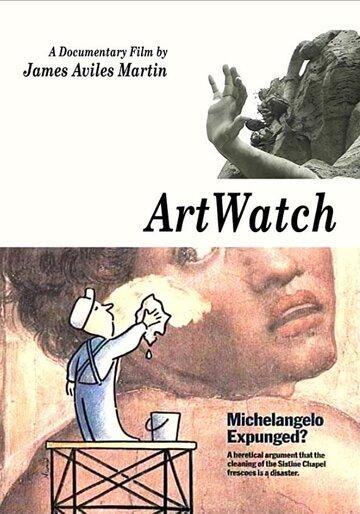 Хранитель искусства (2003)