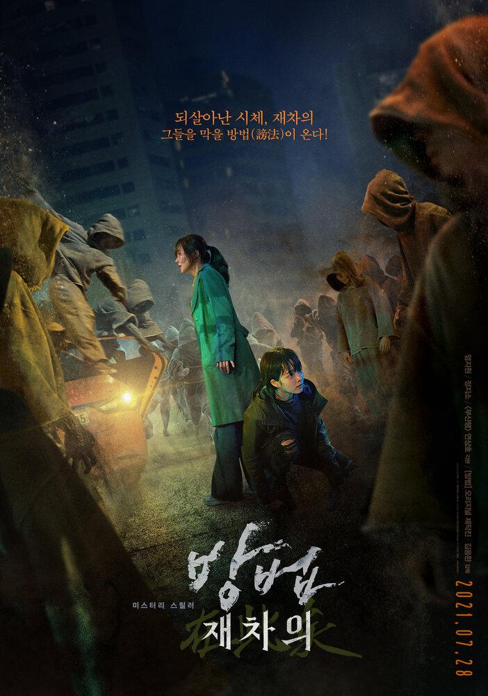 1392672 - Метод: Добыча мертвеца ✸ 2021 ✸ Корея Южная
