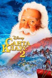 Смотреть онлайн Санта Клаус 2