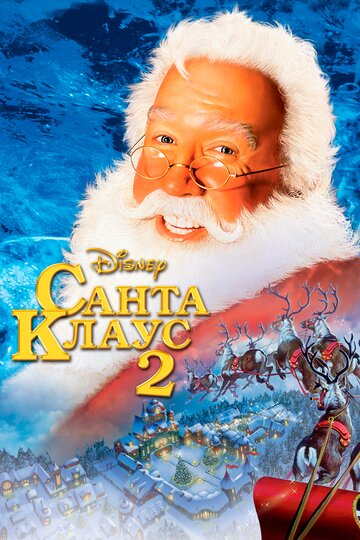 Постер к фильму Санта Клаус 2 (2002)