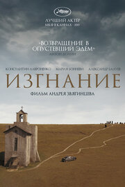 Изгнание (2007)