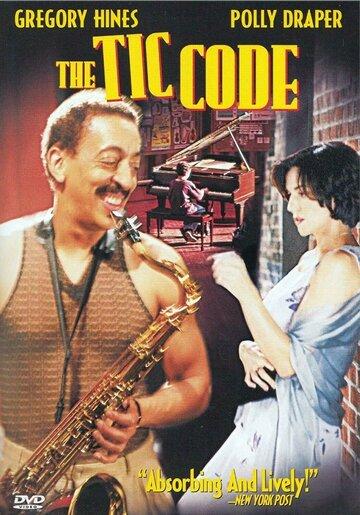 Код Тик (1999)