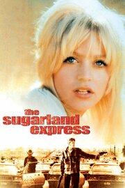 Шугарлендский экспресс (1974)