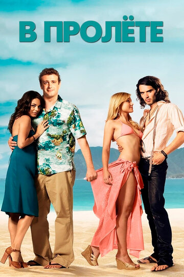 � ������ (Forgetting Sarah Marshall)