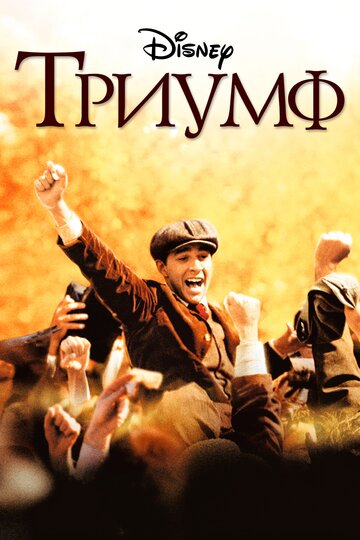 Триумф (The Greatest Game Ever Played)