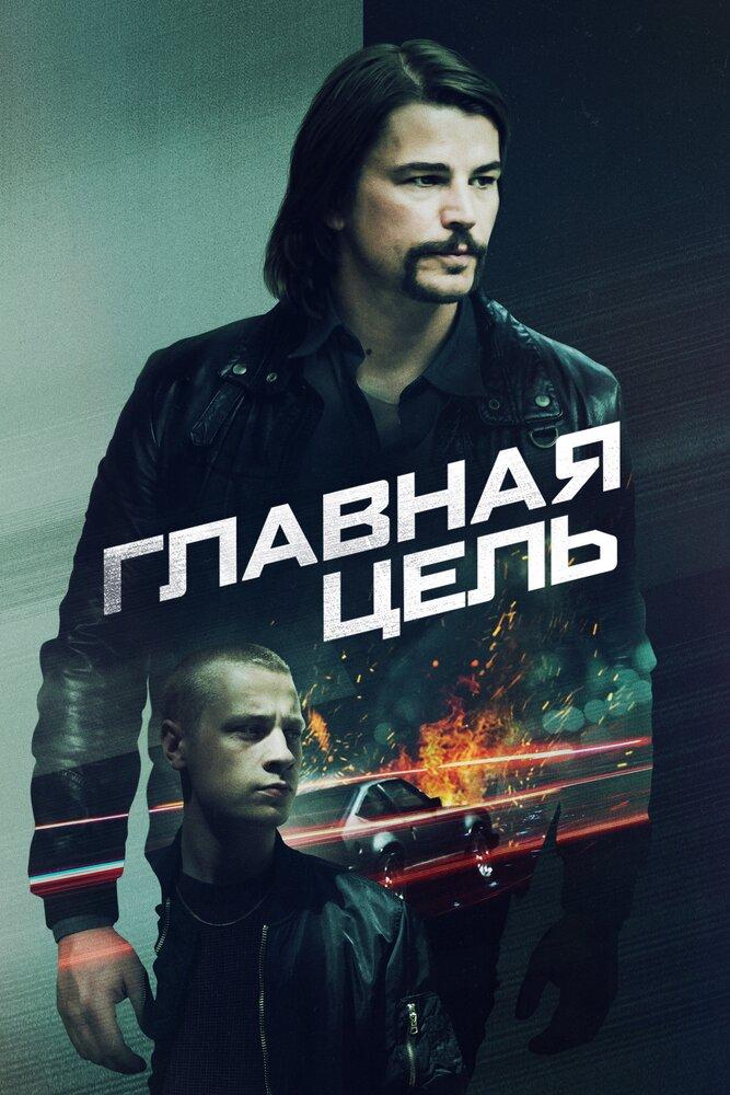 Постер Главная цель