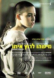 С кем бы побегать (2006)