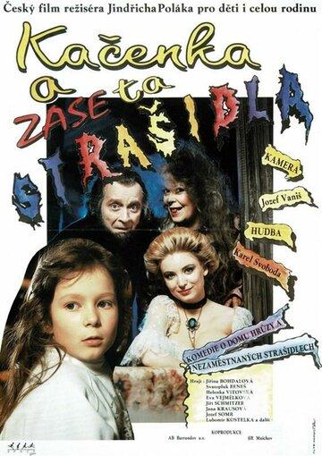 Каченка и призраки (1993)