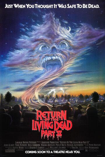 Возвращение живых мертвецов 2 1987