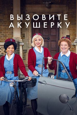 Вызовите акушерку (Call the Midwife)