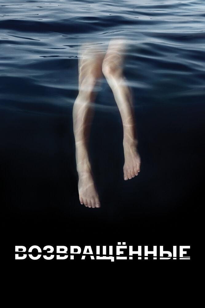Возвращённые (2015)