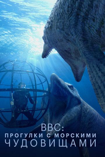BBC: Прогулки с морскими чудовищами (1 сезон)