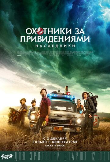 Постер к фильму Охотники за привидениями: Наследники (2020)