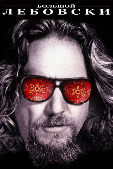 ������� �������� (The Big Lebowski)