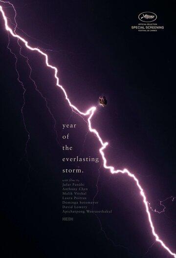 Год вечной бури 2021 | МоеКино