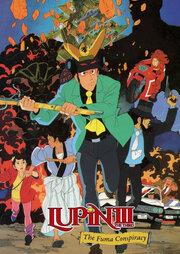 Люпен III: Заговор клана Фума (1987)