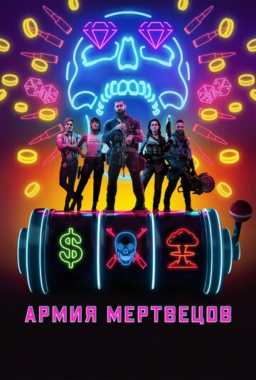 Армия мертвецов / Army of the Dead / 2021