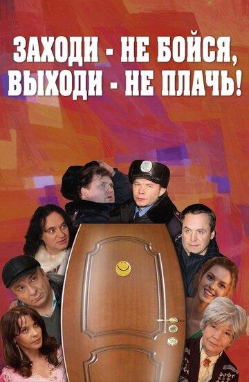 Заходи — не бойся, выходи — не плачь (2008)