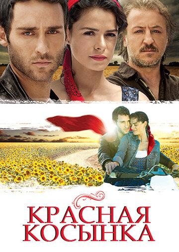 Красная косынка 1 сезон 105 серия