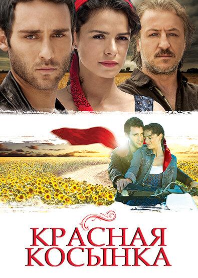 Красная Косынка (1 сезон)