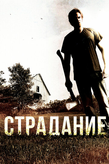 Страдание (The Infliction)