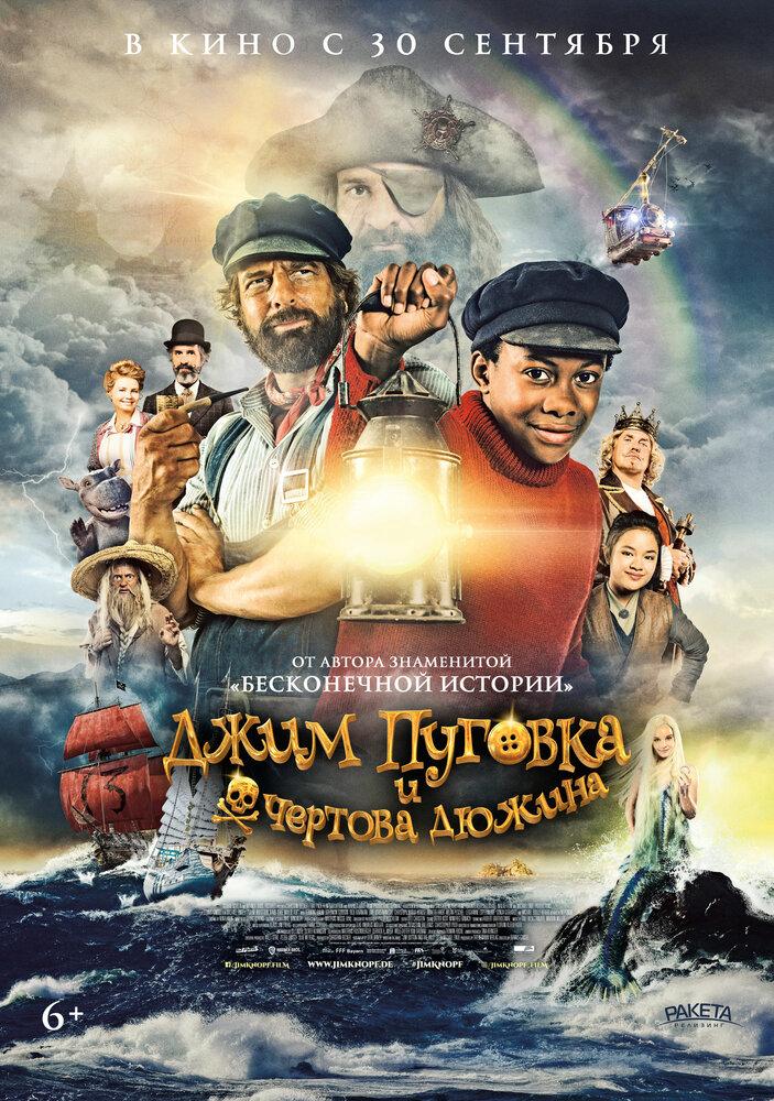 Джим Пуговка и чёртова дюжина (2020)