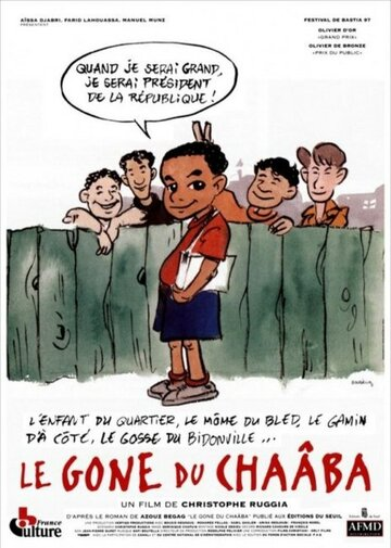 Ребенок из Чаабы (1997)