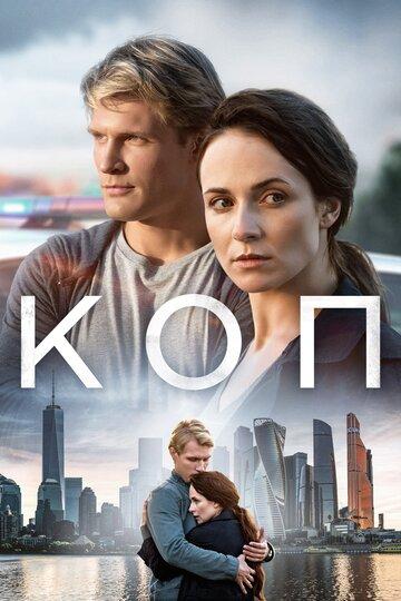 Коп (2018, сериал, 1 сезон) (2018) — отзывы и рейтинг фильма
