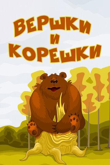 Постер к фильму Вершки и корешки (1974)