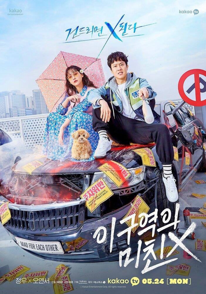 1445182 - Безумец на районе ✦ 2021 ✦ Корея Южная