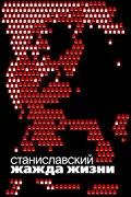 Станиславский. Жажда жизни (Stanislausskiy. Zhazhda zhizni)