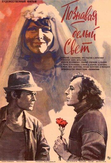 Познавая белый свет (1978)