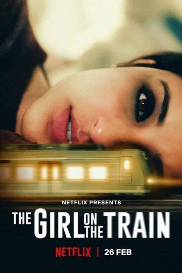 Мира, девушка в поезде 2021 | МоеКино
