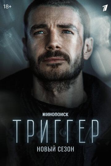 Триггер сериал 1-14,15,16 серия смотреть онлайн