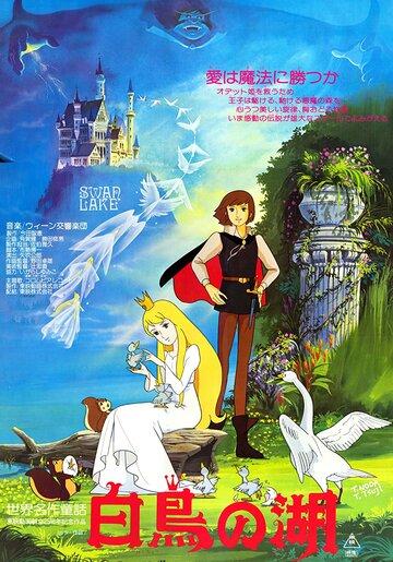Лебединое озеро / Sekai meisaku dôwa: Hakuchô no mizûmi (1981)