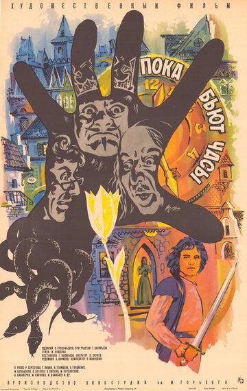 Пока бьют часы (1977)