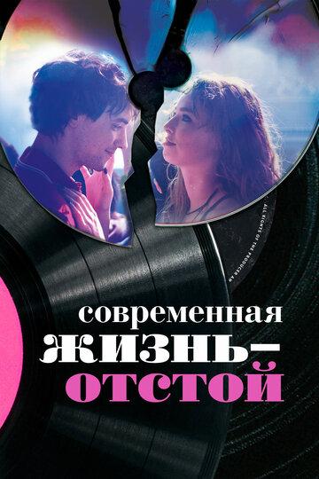 Постер к фильму Современная жизнь – отстой (2017)