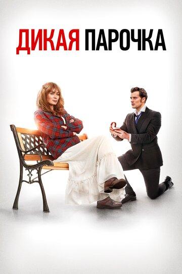 Дикая парочка (2020)