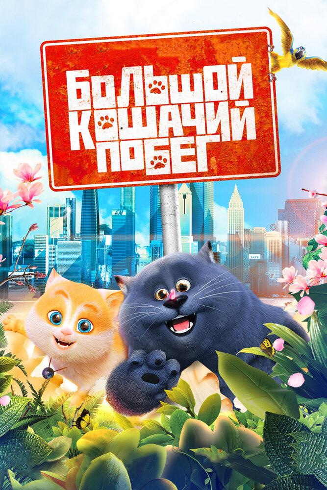 Фильмы Большой кошачий побег смотреть онлайн
